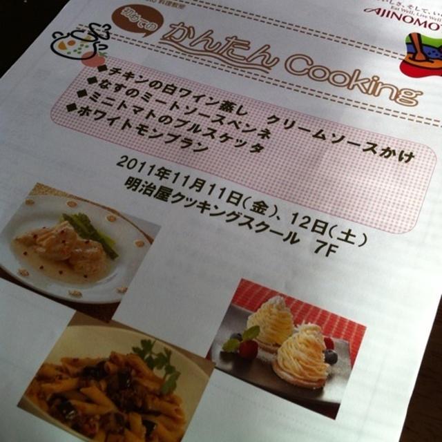 味の素料理教室☆初めてのかんたんcooking
