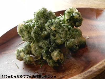 チーザで簡単★サクサクパセリ天ぷら