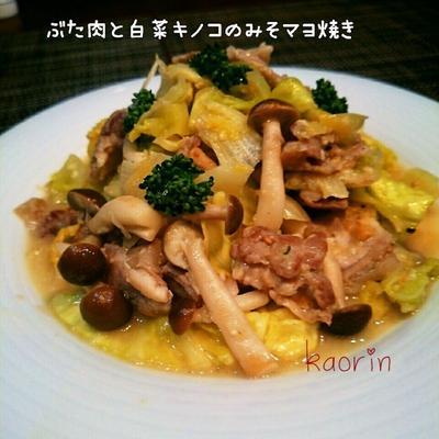 【節約】豚肉と白菜キノコの味噌マヨ焼き❤