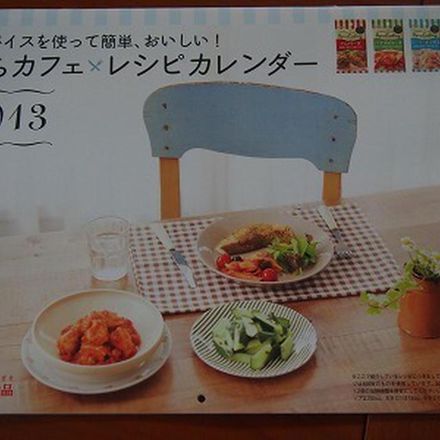 ■メニュー■ポークピカタ、米茄子の鶏そぼろ乗せ、お野菜たっぷり味噌汁、お茶漬け*12月4日