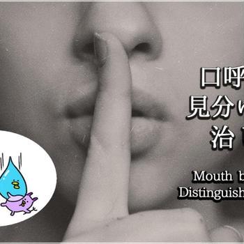 メリット最大!イラストで分かる口呼吸の見分け方と治し方