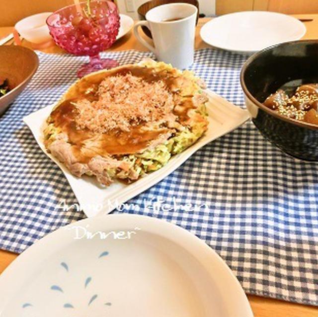 フライパンでお手軽♪チーズサンドお好み焼き と 『2人きり最終日』。