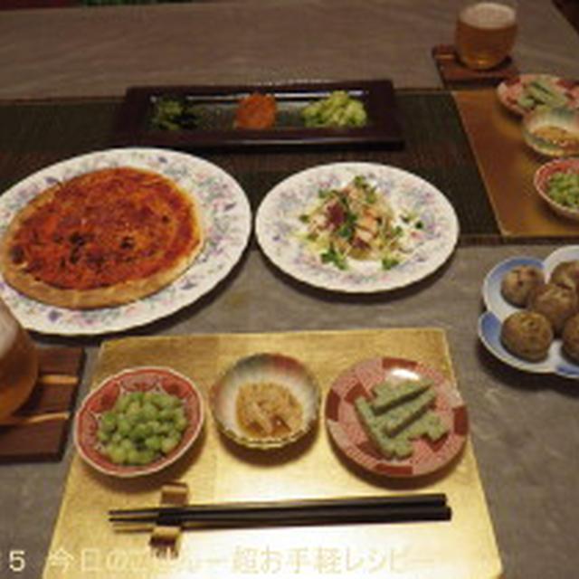 4/4の晩ごはん ピザとか小鉢とか、ほぼ並べた6品だけでお手軽に