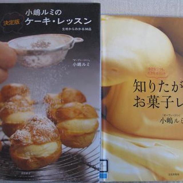 図書館で借りた製菓本&お弁当の本