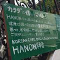 コリアンJAZZ・コリアン スイーツを楽しみたい♪薬食同源「HANON」さんにてゆったり時間☆食探訪の記録51