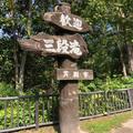 北海道旅行4日目①