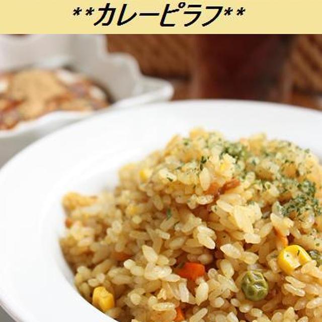 《レシピ》切らない・炒めない★カレーピラフ