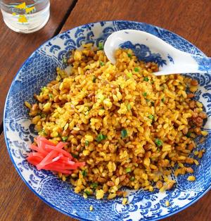【納豆レシピ】ネバネバしないよ「パラパラ納豆カレーチャーハン」