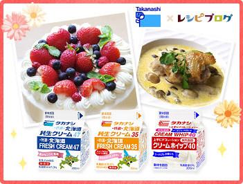 タカナシ乳業さんの生クリームを使ったおいし~いレシピコンテスト開催!