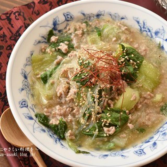 濃厚コク旨 豚ひき肉とチンゲン菜の春雨ごま味噌スープ