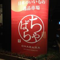 CHABARA(ちゃばら)秋葉原・散策