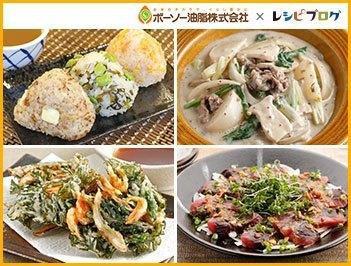 ボーソー米油部「夏野菜たっぷり!米油レシピ」