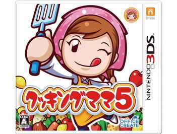 ニンテンドー3DS「クッキングママ」シリーズ最新作を5名様にプレゼント!