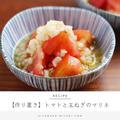 【作り置きレシピ】トマトのマリネ