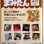 【連載】情報誌「まみたん」2月号