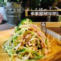 ツナと切り干し大根の中華風サラダ。 by shinke☆さん