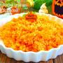 ハロウィンにぴったり オレンジ鮮やか★キャロットピラフ kirin濃縮ピューレにんじんのとろみで おうちごはんレシピ