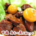【男子ごはん】山梨県のご当地グルメ(甲府鳥もつ煮、揚げ出しうどん)を心平流アレンジレシピで食べる