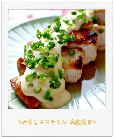 ☆からしマヨチキン 塩麹焼き☆