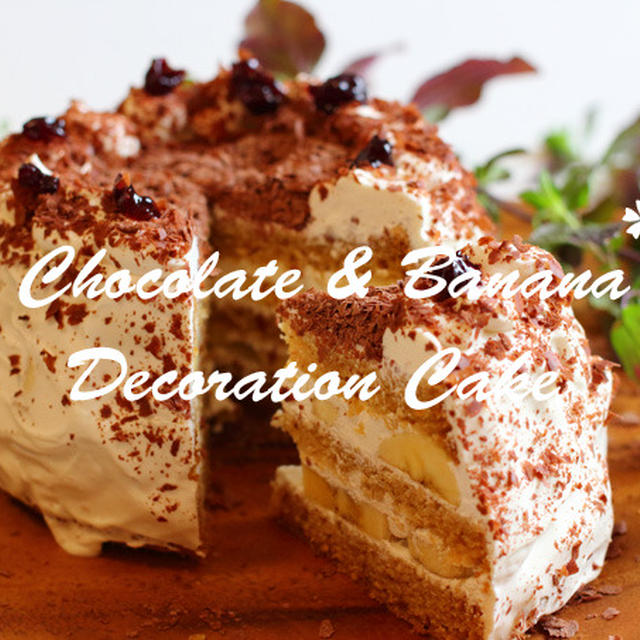 チョコレートとバナナのデコレーションケーキ☆マクロビ・スイーツレシピ