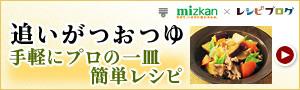 めんつゆの料理レシピ