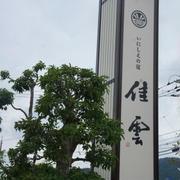 【鳥取 島根 山口の旅⑩ いにしえの宿 佳雲】