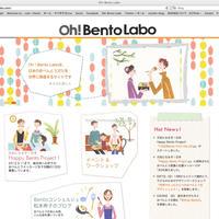 Oh! Bneto Laboのサイトがオープンしました!