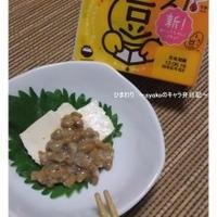 【モニター】塩麹豆腐納豆のせ♪
