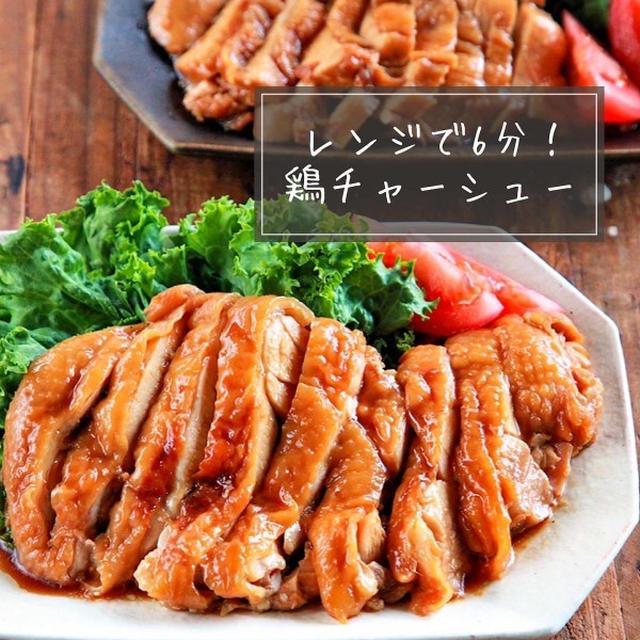 ♡レンジで6分!鶏チャーシュー♡【#簡単レシピ #時短 #節約 #鶏もも肉 #鶏むね肉】