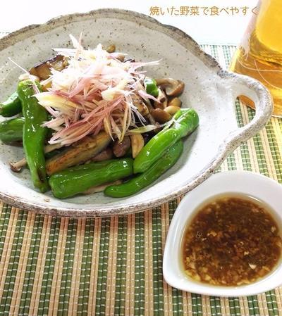 お野菜だけでもこんなに美味しく!秋野菜の焼きサラダ