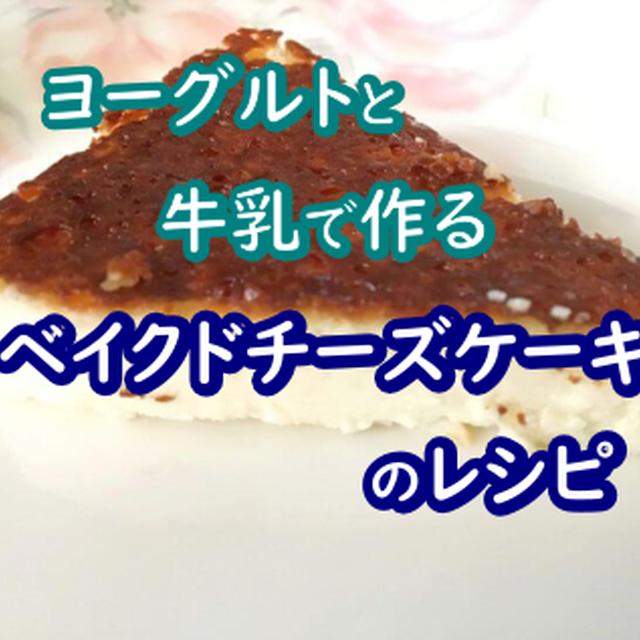 ヨーグルトと牛乳で作るベイクドチーズケーキのレシピ【生クリームなし!】