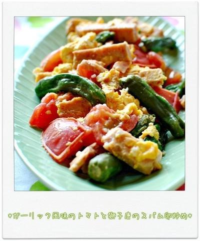 ☆ガーリック風味のトマトと獅子唐のスパム卵炒め / 17日の朝ごはん☆