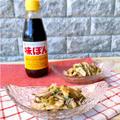 【レシピブログアワード2018】さっぱり鶏チャーシューde舞茸と鶏チャのおろし酢和え ♡レシピ