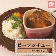 【動画レシピ】こま切れ肉で簡単・時短!「ビーフシチュー」