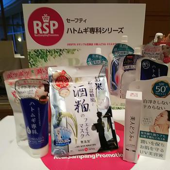 RSP70 サンプル百貨店 お台場 ☆ セーフティ ハトムギ専科シリーズ