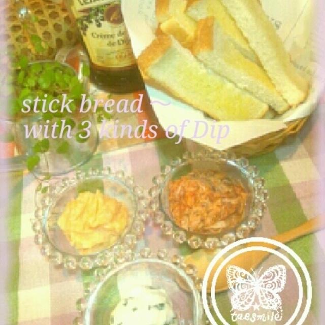 ★レシピ★カリパン♪3種のディップ添え★