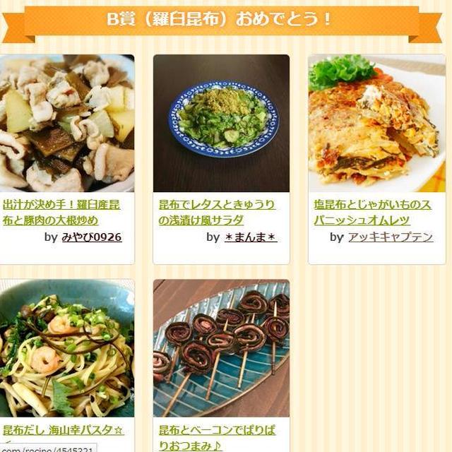 レシピコンテスト入賞☆塩昆布とじゃがいものスパニッシュオムレツ