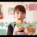 【動画】1個6円!チキンマックナゲット再現レシピ♡