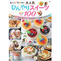 予約購入で豪華プレゼントが当たる!「レシピブログの大人気ひんやりスイーツBEST100」発売