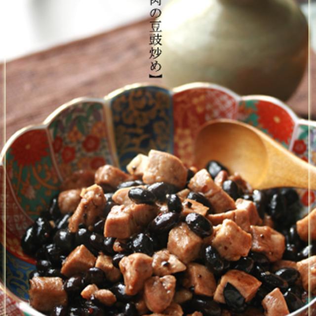 【黒豆と豚肉のトウチ炒め】?甘辛い味が癖になっちゃいます♪?
