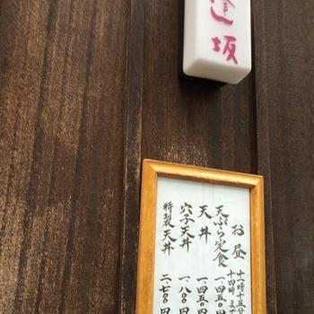 虎ノ門の天ぷら屋 逢坂(おおさか)でランチ