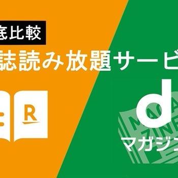 「楽天マガジン」と「dマガジン」を徹底比較!おすすめオンライン雑誌読み放題サービス