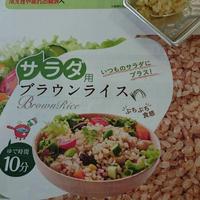 グレインズサラダを体験!!