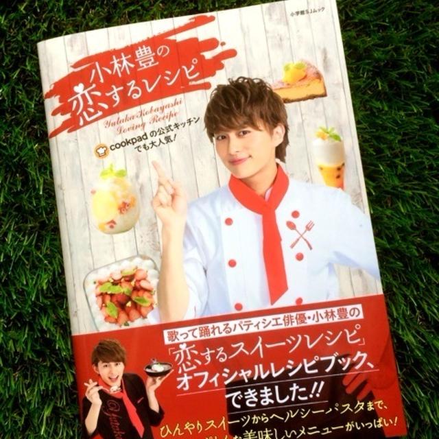 『小林豊の恋するレシピ』の発売のお知らせ