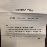 【株主優待】損切り→買い戻せないCAICAから総会と暗号資産が届く