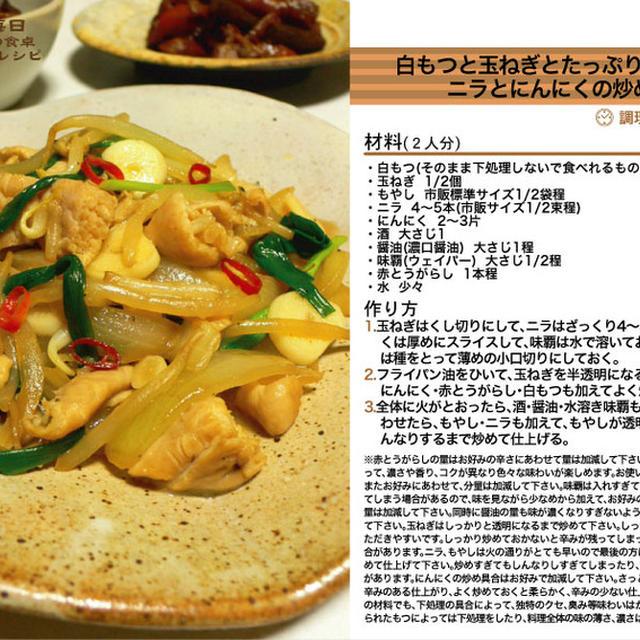 白もつと玉ねぎとたっぷりもやしとニラとにんにくの炒め物 炒め物料理 -Recipe No.1148-