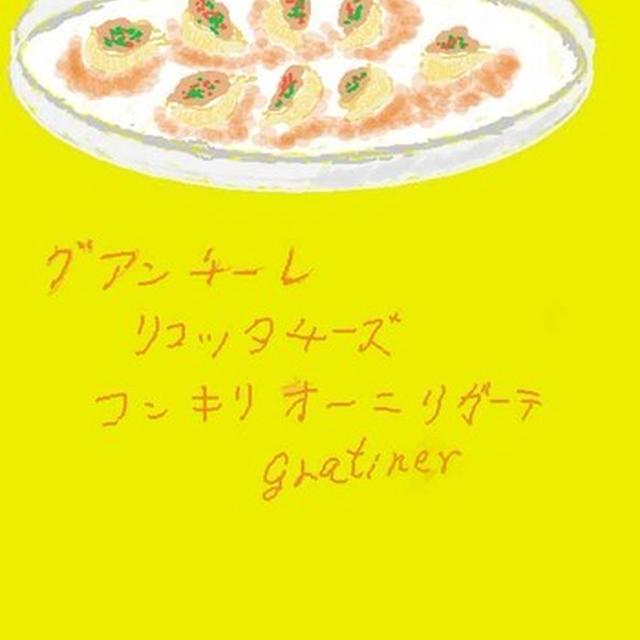 グアンチャーレ リコッタチーズ コンキリオーニリガーテ グラチネ(gratiner)
