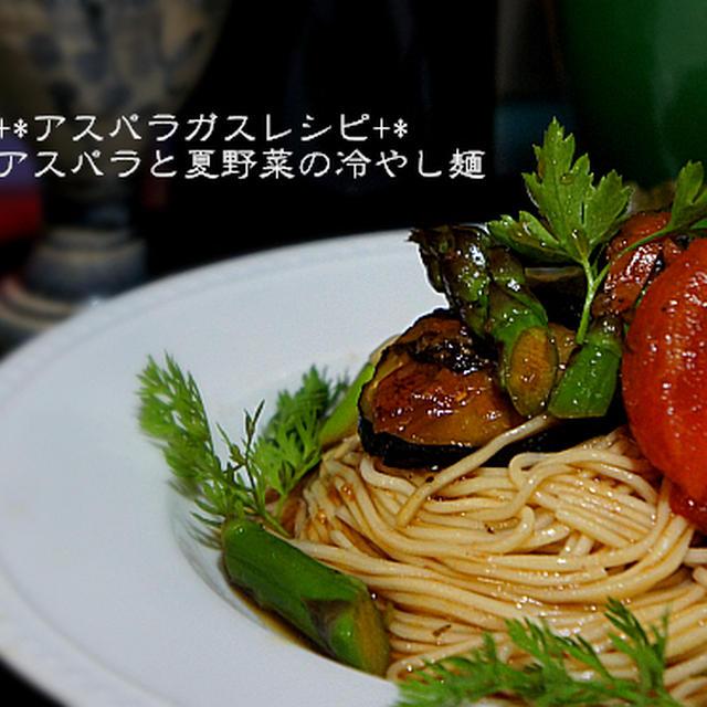 【アスパラと夏野菜の梅冷やし麺】