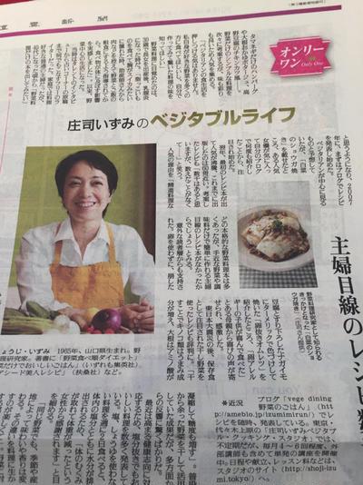 読売新聞日曜版にインタビュー記事が掲載されています。