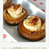 ☆クリスマスパーティー料理2*肉厚椎茸のホタテレーズンバターのせ☆